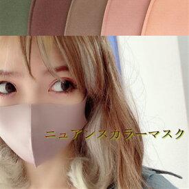 カラー マスク くすみ