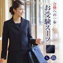 [3000円OFFクーポン]【お受験スーツ】3つボタン濃紺アンサンブル(半袖)レディース ワンピース フォーマル お受験 面接…