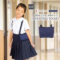 付けポケット紺色[お受験面接学校説明会学校訪問]JP-214【紺】【お受験グッズ】