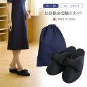 日本製 お受験リボン付きスリッパ 収納袋 スリッパ 2点セット M L お受験 面接 ヒール 黒 紺 ネイビー スリッパ 女性 …