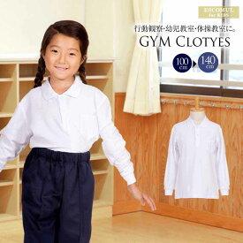 65559549f7020  長袖 お子様用 長袖 鹿の子 ポロシャツ (綿 100%)150252  お