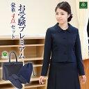 [お受験スーツ小物セット]ウール 濃紺スーツプレミアムフォーマルセット 濃紺アンサンブル 半袖 日本製自立型トートバ…