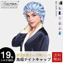 渡辺直美さんが購入した シルク ナイトキャップ 防寒 メンズ ロングヘア用 シルクナイトキャップ かわいい lilysilk …