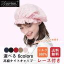【LilySilk】19匁 シルクナイトキャップ 就寝用帽子 室内帽子 お休み帽子 メンズ  レディース 通気性抜群 美…