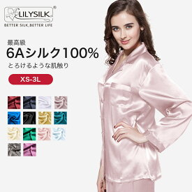 LilySilk パジャマ レディース シルク シルク100%シルクパジャマ 前開き シルク100% かわいい ナイトウエア ルームウエア 寝間着 22匁シルク 女性 北欧 リリーシルク 上下セット 送料無料