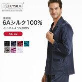 『高品質シルク100%』【LilySilk】【22匁】メンズシルクパジャマ【フルレングス】