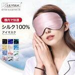 アイマスクシルク安眠シルク100%遮光おしゃれ取れにくい安眠快眠グッズ海外旅行長距離バス国内旅行飛行機プレゼント