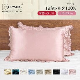 シルク 枕カバー 43×63cm フリル 43×63cm ファスナー式 43×63cm まくらカバー シルク100% シルク枕カバー ピローケース ピロケース プレゼント ギフト