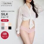 ショーツシルクシルクショーツ3枚セットレディースローライズSMsilkシルク100%絹パンツ下着シルクショーツ感想肌敏感肌低刺激保湿快適母の日
