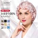 シルク ナイトキャップ ロングヘア 19匁天然シルク100% シルクナイトキャップ レディース 女性用 かわいい 全周ゴム …