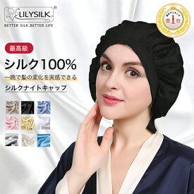 ナイトキャップ シルク ロングヘア LilySilk リリーシルク サイズ調整可 美髪用帽子 就寝用帽子 最高級シルク100% 医療用帽子 メンズ 美髪 帽子 かわいい 紐付き シンプル レディース 寝癖帽子 19匁シルク お休み帽子