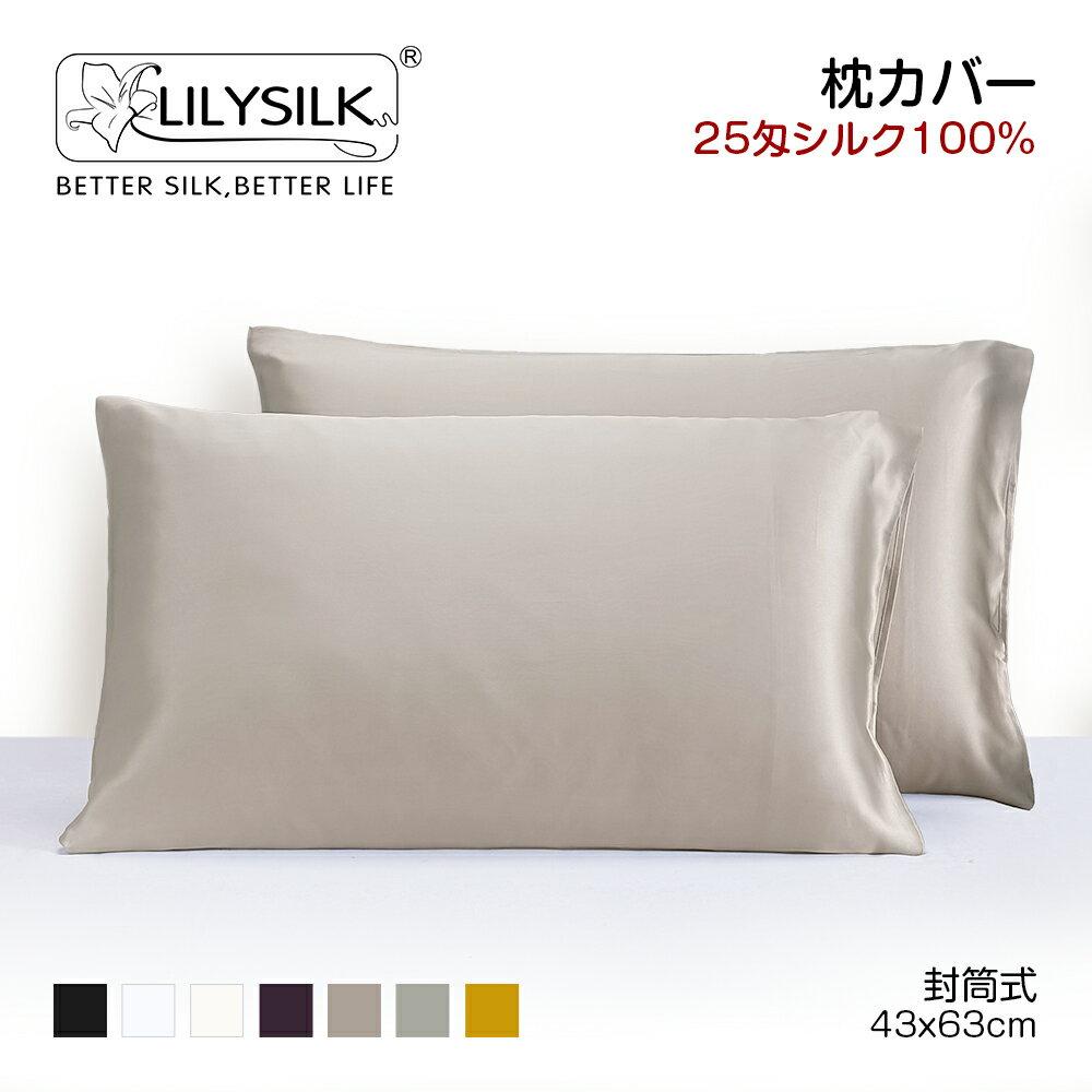 LilySilk 25匁シルク枕カバー 封筒式 シルク 枕カバー 額縁無し ダブル 43×63cm まくらカバー ピロケース 絹 マクラカバー シルク100% 送料無料