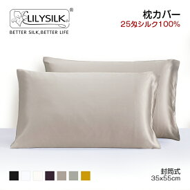 LilySilk 枕カバー シルク 35×55cm 25匁シルク枕カバー シルク100% 封筒式 リリーシルク 額縁無し シングル まくらカバー シルク枕カバー ピローケース ピロケース 絹 マクラカバー シルク100% 母の日 プレゼント ギフト