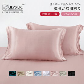 LilySilk 枕カバー シルク 35×55cm 19匁シルク枕カバー シルク100% 封筒式 リリーシルク 額縁付き ワイド まくらカバー ピローケース ピロケース 絹 マクラカバー シルク100% プレゼント ギフト
