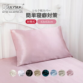 LilySilk シルク 枕カバー 43×63cm シルク100% シルク枕カバー 封筒式 19匁 枕ケース 額縁なし シルク枕カバー ピローケース 高級ホテル仕様 寝癖対策 人気 美髪 美肌 リリーシルク プチギフト 母の日 プレゼント ギフト