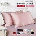 LilySilk 枕カバー シルク 50×70cm 22匁シルク枕カバー シルク100% 封筒式 リリーシルク 額縁無し まくらカバー シル…