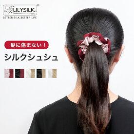 髪の毛を傷まない シュシュ ヘアゴム シルク リリーシルク silk 大人 可愛い ボリューム シルク100% リボン 大人 軽い ボリューム ヘアアクセサリー カジュアル 結婚式 お呼ばれ パーティー 二次会 無地 小物 プレゼント ギフト