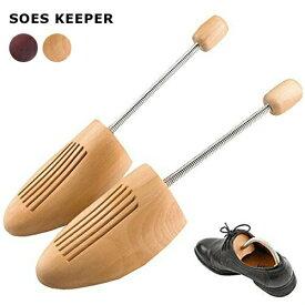木製 シューツリー シューキーパー 革靴 ビジネスシューズ メンズ 型崩れ防止 バネ 通気性 送料無料