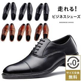 走れる ビジネスシューズ メンズ 紳士靴 革靴 LG310 LG320 LG330 Lime Garden ライムガーデン 紳士靴 プレーントゥ ストレートチップ ローファー 内羽根 外羽根 ブラック ブラウン 合皮 革靴 通勤 リクルート 冠婚葬祭 フォーマル 軽量 送料無料