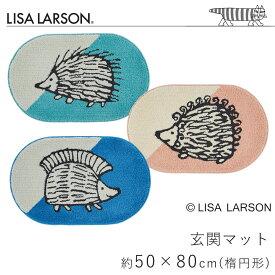 玄関マット ハリネズミ 約50×80cm イギー ピギー パンキー 楕円形 丸 リサ・ラーソン LISA LARSON マット 滑り止め 手洗い 洗える 室内マット エントランス 北欧 おしゃれ