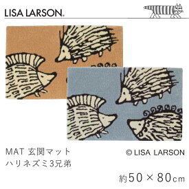 玄関マット ハリネズミ3兄弟 約50×80cm リサ・ラーソン LISA LARSON マット 滑り止め 手洗い 洗える 室内マット エントランス 北欧 おしゃれ