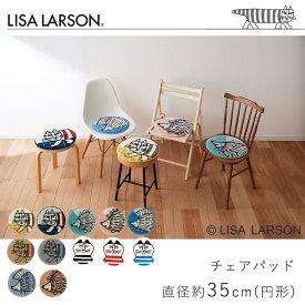 チェアパッド チェアマット 直径約35cm 円形 丸 リサ・ラーソン LISA LAERSON チェアパッド マット 滑り止め 手洗い 洗える イームズチェア 北欧 おしゃれ