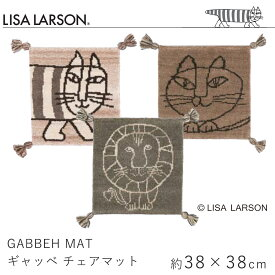 チェアパッド チェアマット 約38×38cm リサ・ラーソン LISA LAERSON チェアパッド マット ギャベ ギャッベ エスニック 北欧 おしゃれ 送料無料 新生活