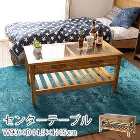 コレクションテーブル W90×D44.5×H45cm テーブル 机 センターテーブル ナチュラル シンプル モダン 北欧 西海岸 天然木 東谷