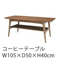 コーヒーテーブル/MOKU(モク)/Lサイズ(W105×D50×H40cm)/センターテーブル/ローテーブル/テーブル/机/リビング/ダイニング/デスク/table/desk/北欧/ミッドセンチュリー/モダン/新生活/送料無料/【RCP】/