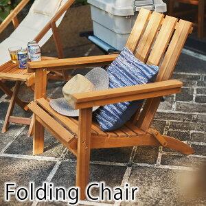 フォールディングチェア W59.5×D80×H78.5×SH35cm チェア 椅子 いす イス アウトドア キャンプ BBQ バーベキュー ピクニック おしゃれ 北欧 西海岸 東谷