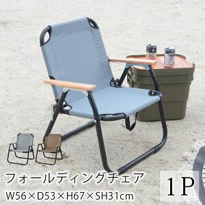フォールディングチェア1P W56×D53×H67×SH31cm 1人掛け 一人掛け 椅子 イス BBQ アウトドア キャンプ ピクニック コンパクト 折りたたみ おしゃれ 北欧 西海岸 東谷