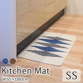 キッチンマット 約50×80cm(SSサイズ) マット キッチン キッチンラグ 玄関 台所 洗面所 おしゃれ 北欧 西海岸 コットン インテリア オールシーズン 東谷