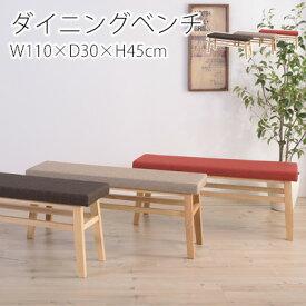 ダイニングベンチ【バンビベンチ】W110×D30×H45cm ベンチ チェア イス 椅子 天然木 お洒落 東谷