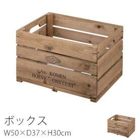 ボックス 天然木 W50×D37×H30cm 東谷