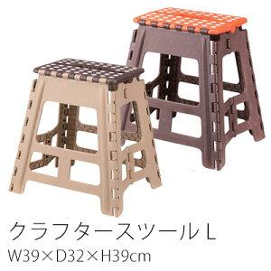 スツール クラフタースツールL/W39×D32×H39cm 折りたたみ スツール チェア イス 椅子 いす コンパクト 踏み台 ステップ ※セノビ?ではありません 北欧 新生活 敬老の日【RCP】