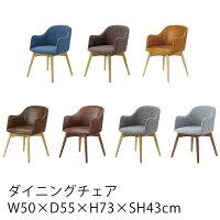 ダイニングチェア/【カラメリ】W50×D55×H73×SH43cm/東谷/ブルー/ブラウン/グレー