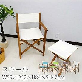 チェア ディレクターチェア Patio パティオ W59×D52×H84×SH47cm 天然木 東谷