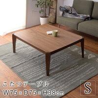 東谷/こたつテーブル/ウォルナ/正方形/Sサイズ/W75×D75×H38cm