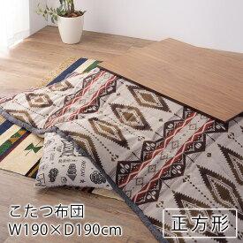 東谷 薄掛けこたつ布団 オルテガ調 正方形 190×190cm