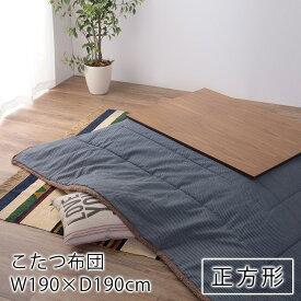 東谷 薄掛けこたつ布団 ヒッコリー 正方形 190×190cm