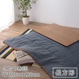 東谷 薄掛けこたつ布団 ヒッコリー 長方形 190×230cm