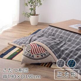 東谷 薄掛けこたつ布団 ウィンドウ・ペンチェック 正方形 190×190cm