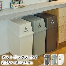 スタッキングペール 45L ダストボックス ゴミ箱 ブラウン グリーン ホワイト 東谷