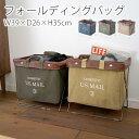 USメールフォールディングバッグ/ファブリックバスケット バスケット 収納 コンパクト ヴィンテージ 雑貨 新生活 西海…