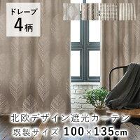 ナチュラルデザイン/遮光カーテン【100×135cm】/MATSA/メッツァ/デザインライフ