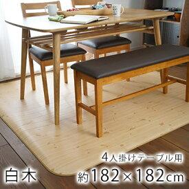 SHIROKI/白木 約182×182cm 4人掛け クッションフロア ダイニングラグ 木目 ナチュラル