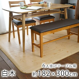 SHIROKI/白木 約182×300cm 6人掛け クッションフロア ダイニングラグ 木目 ナチュラル