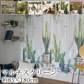 マルチスクリーン【A】 85×180cm スクリーン 壁紙 間仕切り のれん 目隠し タープ 洗える フルネス