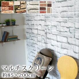マルチスクリーン【B】/85×200cm スクリーン 壁紙 間仕切り のれん 目隠し タープ 洗える フルネス