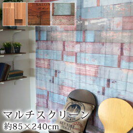 マルチスクリーン【D】/85×240cm スクリーン 壁紙 間仕切り のれん 目隠し タープ 洗える フルネス